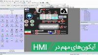 آموزش برنامه نویسی hmi