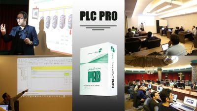 آموزش تخصصی PLC