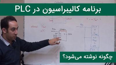 آموزش کالیبراسیون PLC