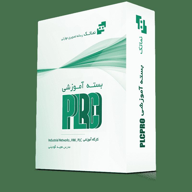 بسته PLCPRO