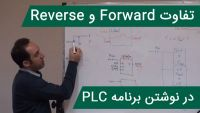 مثال پروژه PLC