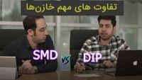 تفاوت خازن های smd