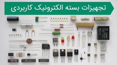 تجهیزات بسته الکترونیک کاربردی