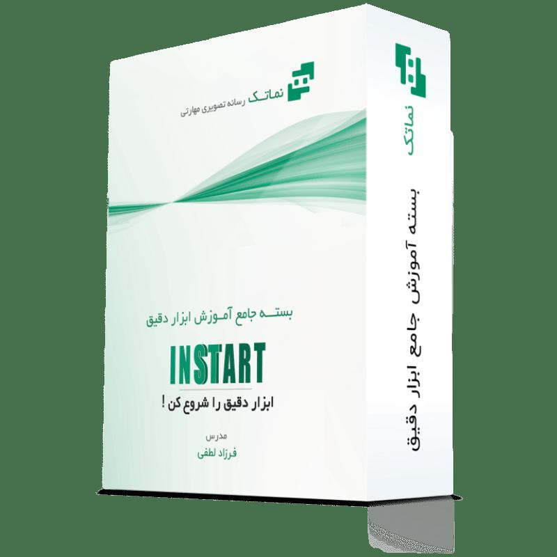 بسته جامع آموزشی ابزار دقیق INSTART