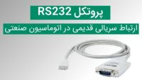 پروتکل RS232 چیست