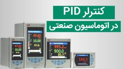 کنترلر PID چیست