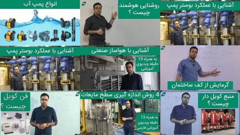 ویدیوهای نمونه دوره مدیریت ساختمان