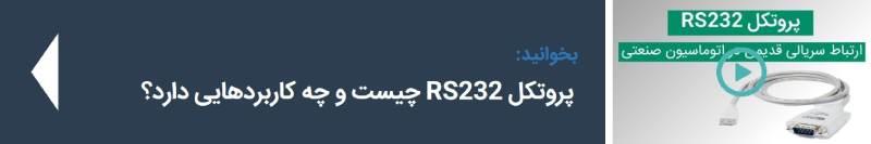 پروتکل RS232 چیست و چه کاربردهایی دارد؟ بنر