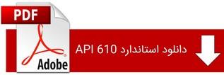دانلود استاندارد API 610