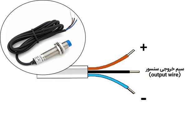 رنگ بندی سیم های مربوط به یک سنسور مجاورتی