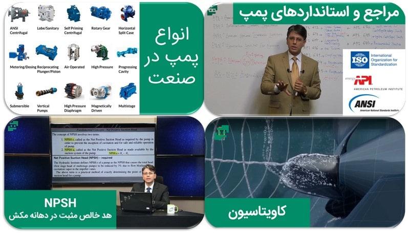 ویدئوهای نمونه دوره الکترونیک
