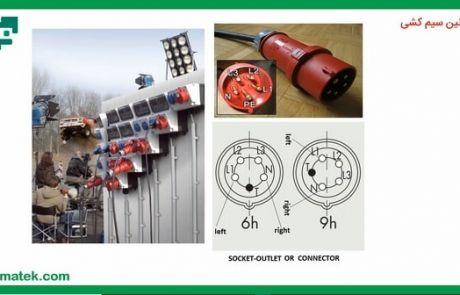 تاسیسات الکتریکی (2)