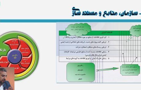 آموزش ایمنی صنعتی (6)