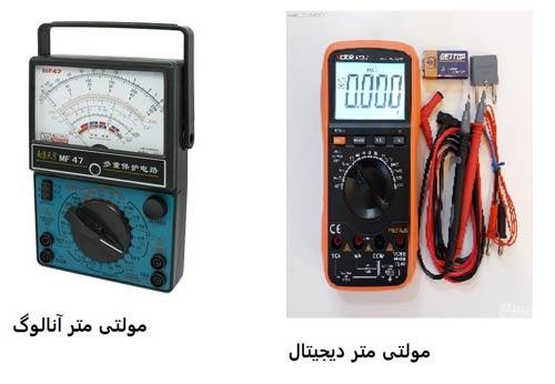 انواع مولتی متر
