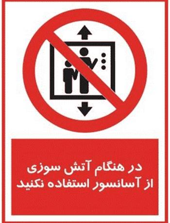 علائم ایمنی ممنوعیت
