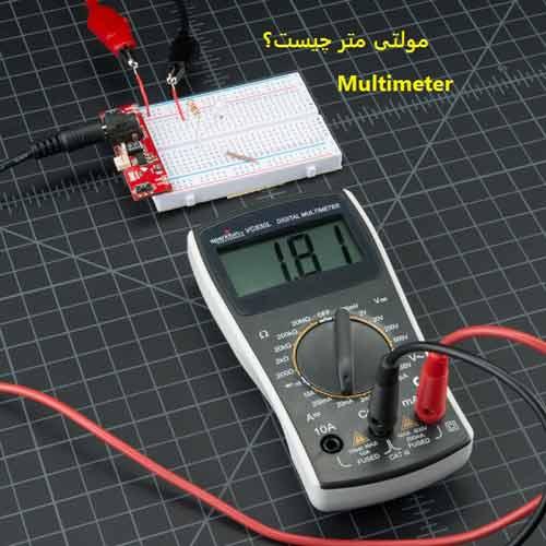 مولتی متر چیست