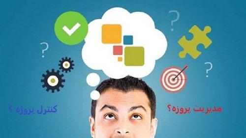 تفاوت مدیریت و کنترل