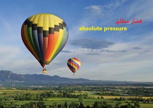 مفهوم فشار مطلق