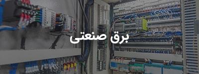 آموزش آنلاین برق صنعتی