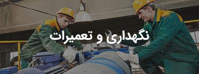 آموزش آنلاین نگهداری و تعمیرات