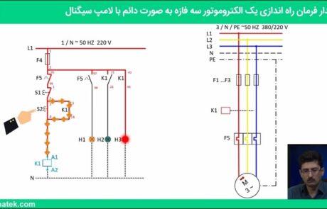 آموزش برق صنعتی (3)