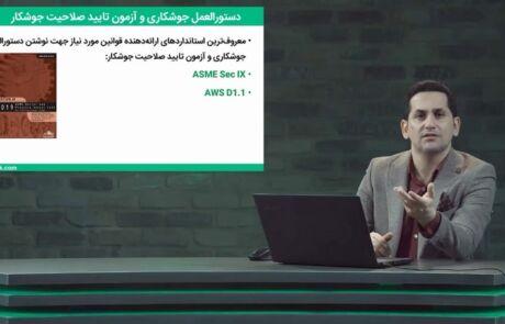 آموزش دستور العمل جوشکاری (8)