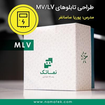بسته طراحی تابلوهای MVLV