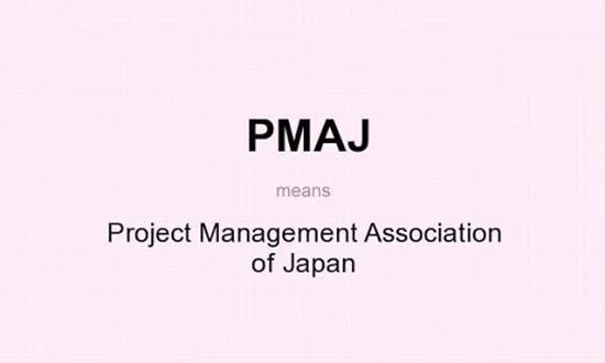 استاندارد مدیریت پروژه PMAJ