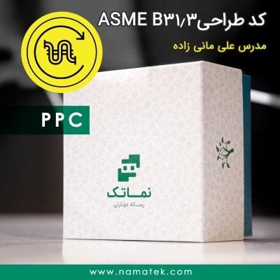 بسته کد طراحی ASMEb313