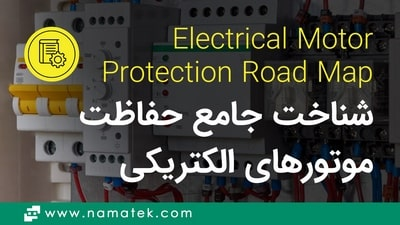مرجع حفاظت موتورهای الکتریکی