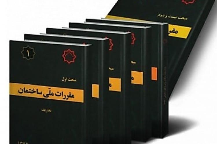 کتب مقررات ملی ساختمان