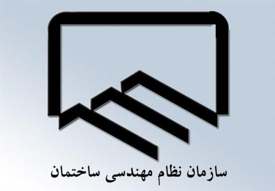 سازمان نظام مهندسی