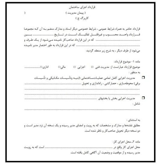 قرارداد اجرایی ساختمان