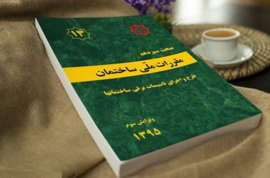 مبحث سیزدهم مقررات ملی ساختمان