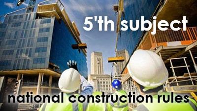 مبحث پنجم مقررات ملی ساختمان