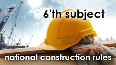 میحث ششم مقررات ملی ساختمان