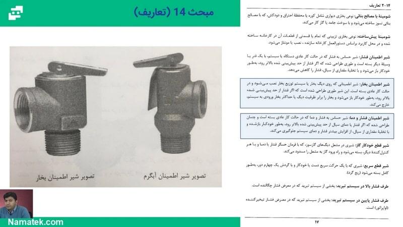 آموزش آزمون نظام مهندسی معماری (3)