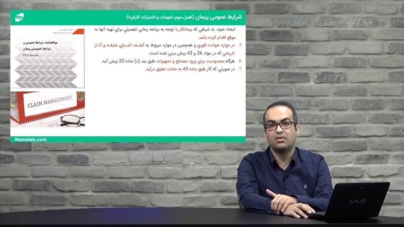 آموزش امور قرارداد (3)