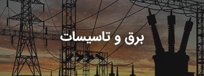 دپارتمان برق و تاسیسات