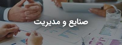 دپارتمان صنایع و مدیریت