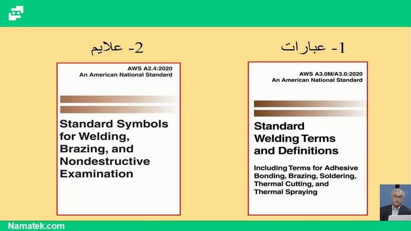 آموزش استانداردهای جوشکاری (2)