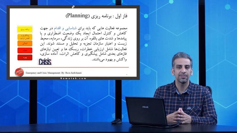 آموزش ایمنی و بهداشت شغلی (8)