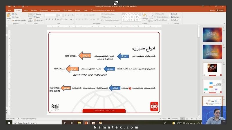 آموزش استاندارد 17020 (9)