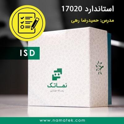 بسته آموزش استاندارد 17020